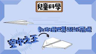 Publication Date: 2020-03-15 | Video Title: 教你摺出世界級飛機 「空中之王」 拆解紙飛機力學│《兒童科學