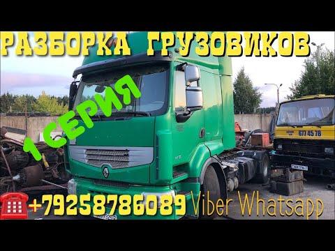 Восстановление тягача RENAULT PREMIUM 440 DXI 2007г Разборка европейских грузовиков тягачей в Минске