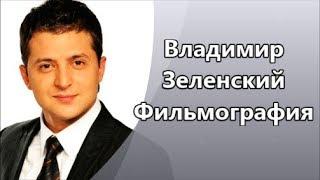 Владимир Зеленский Фильмография