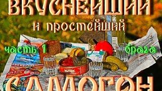 👍 Рецепт вкуснейшего самогона 👍 Брага на декстрозе (глюкозе)