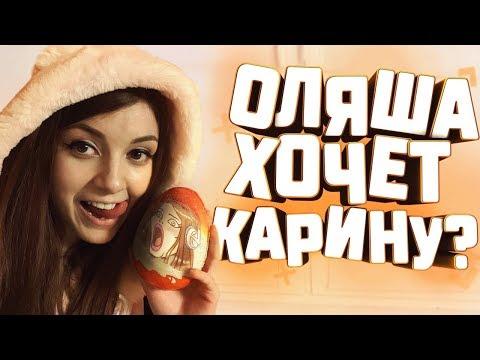 Оляша+Карина=? | Слив фото | Стрим с Lenovo Legion - Популярные видеоролики!