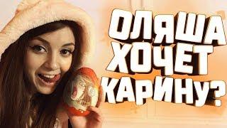 Оляша+Карина=? | Слив фото | Стрим с Lenovo Legion