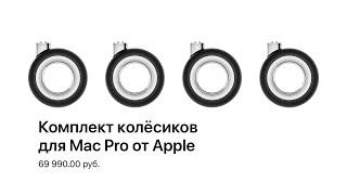 Полный обзор колесиков для Mac Pro от Apple за 69.990 рублей + тест-драйв
