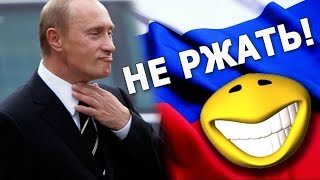 Подборка Весёлых моментов Путина и Медведева.