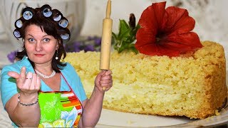 Творожный Пирог ЦАРСКАЯ ВАТРУШКА | Тёщины Рецепты 🎬