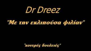 Η με την εκλιπούσα φιλίαν [νεκροφιλία] ~ Dr Dreez