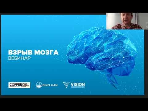 Вебинар Взрыв мозга СТАНИСЛАВ ОДИНЦОВ 2018 12 23