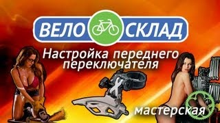 #Мастерская# Настройка переднего переключателя(Это видео поможет любому начинающему велосипедисту понять и освоить правильную инсталляцию, настройку..., 2013-04-11T07:50:30.000Z)