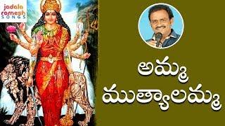 Muthyallamma Special Songs | Amma Muthyalamma Song | Latest Devotional Songs | Jadala Ramesh Songs