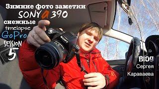 Зимние фото заметки SONY a390 снежные timelapse GoPro session 5