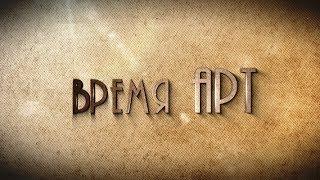 """""""Время Арт"""" выпуск 21.02.2018"""