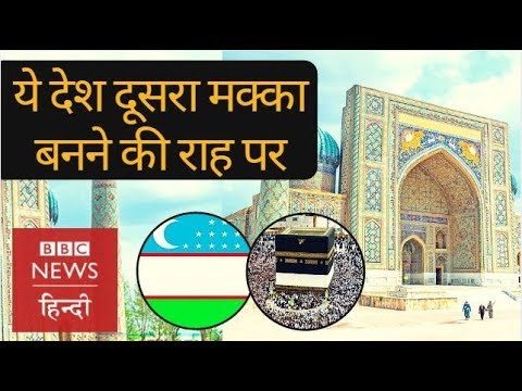 This Nation wants to be Next Mecca (BBC Hindi)