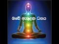 A.S. Balasooriya on Inner wealth