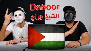 Daboor - Sheikh Jarrah / ضبور - الشيخ جراح / Egyptian Reaction