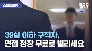 [스마트 리빙] 39살 이하 구직자, 면접 정장 무료로 빌리세요 (2021.02.26/뉴스투데이/MBC)