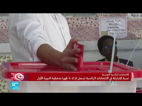 ما لا يقل عن 7 ملايين تونسي ينتخبون رئيسهم الجديد  - نشر قبل 3 ساعة