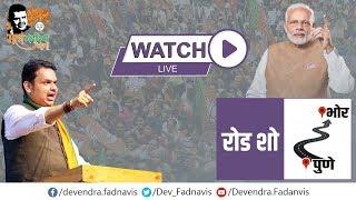 🔴 LIVE : #MahaJanadeshYatra Road Show Pune to Bhor