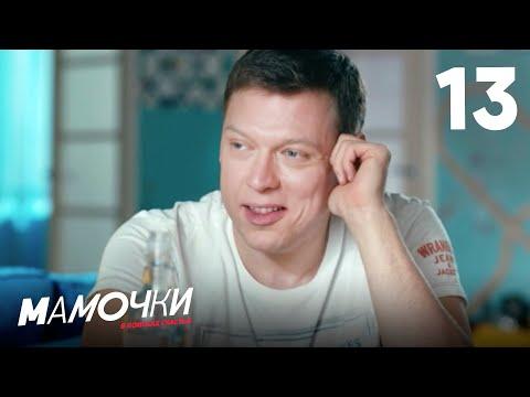 Мамочки | Сезон 1 | Серия 13