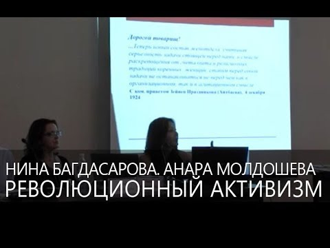 Нина Багдасарова и Анара Молдошева. Коллективный портрет женского революционного активизма