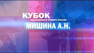 Кубок заслуженного тренера России А Н Мишина 2 9 марта 2020 Анонс