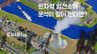 [심시티] 호도시티 마지막편! 원자력 발전소에 운석이 …