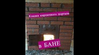 видео Банная печь с выносной топкой. Монтаж и установка