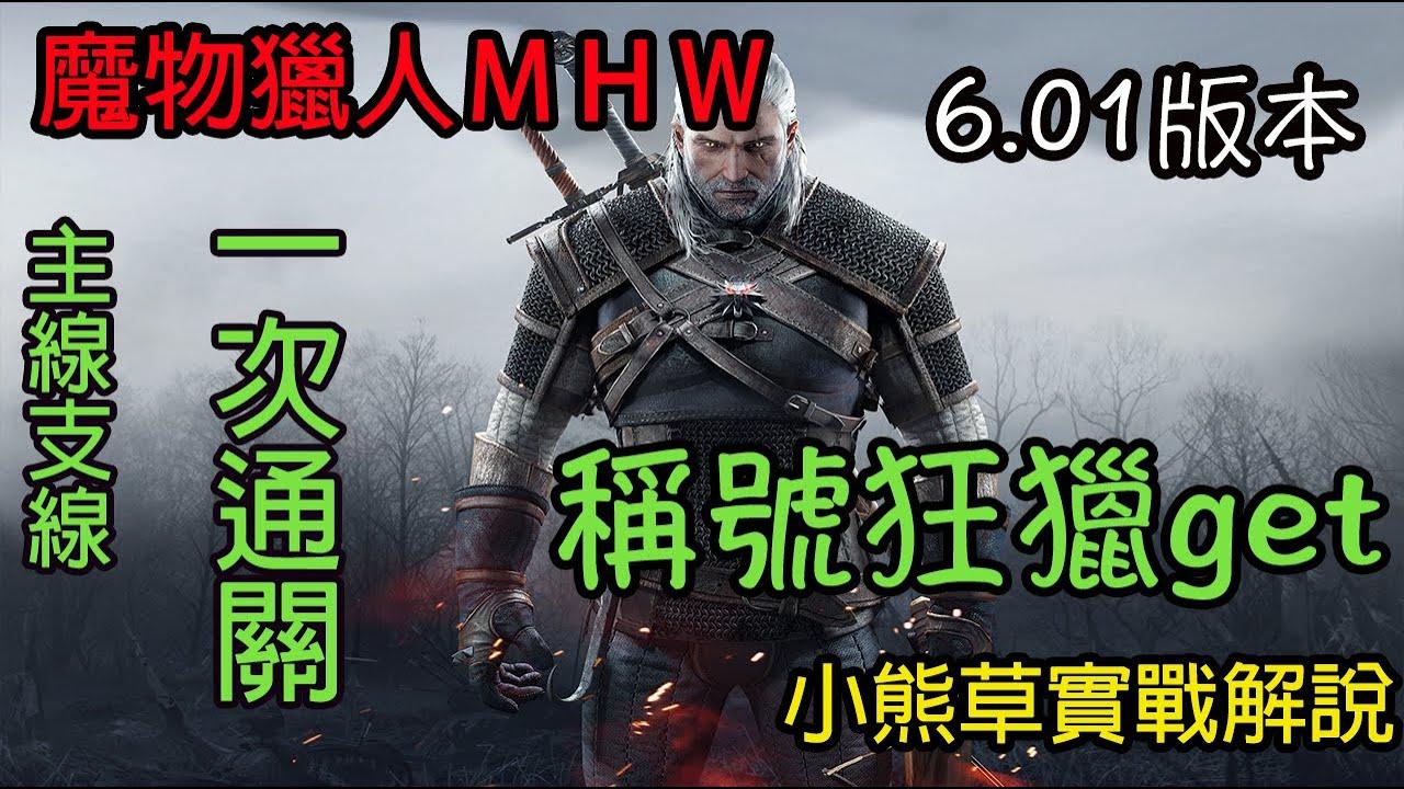 【MHW】小熊草|魔物獵人X巫師3|主線支線一次通關|大劍|特別任務 - YouTube