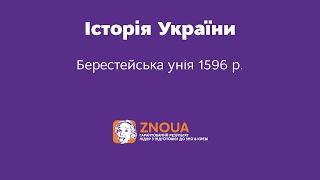 Підготовка до ЗНО з Історії України: Берестейська унія 1596 р. / ZNOUA