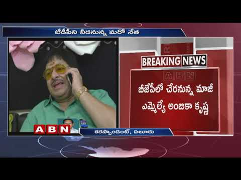 Big Shock To TDP | TDP Ex MLA Ambika Krishna To Join BJP At Delhi Today | ABN Telugu