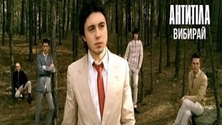 Антитіла - Вибирай - Official video