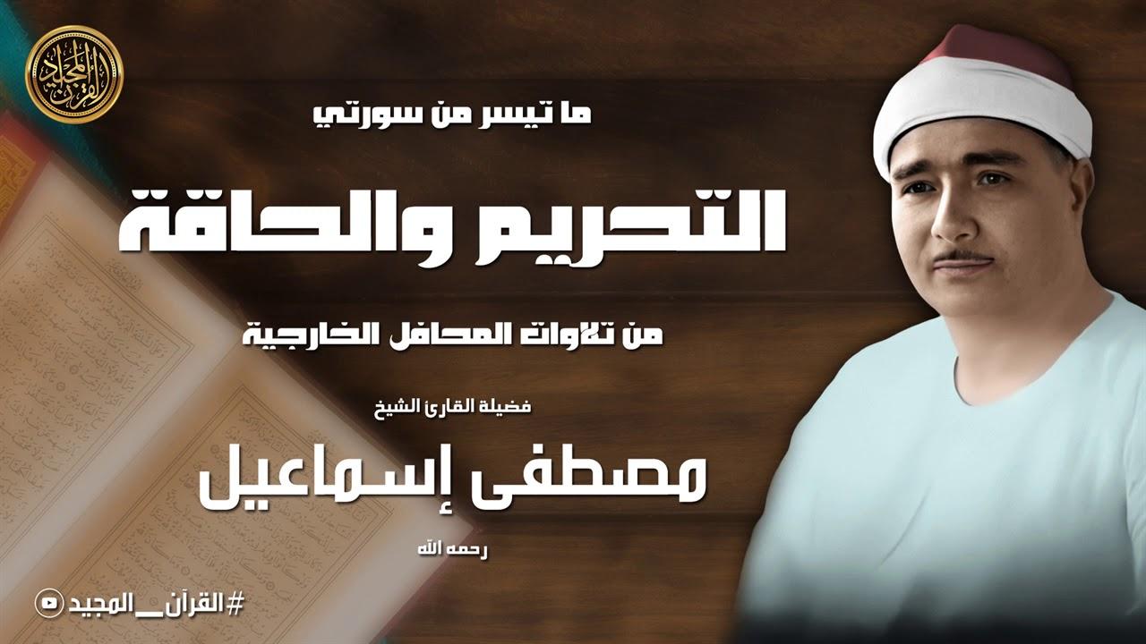 مصطفى إسماعيل | سورة التحريم والحاقة تلاوة نادرة بجودة عالية من تلاوات المحافل