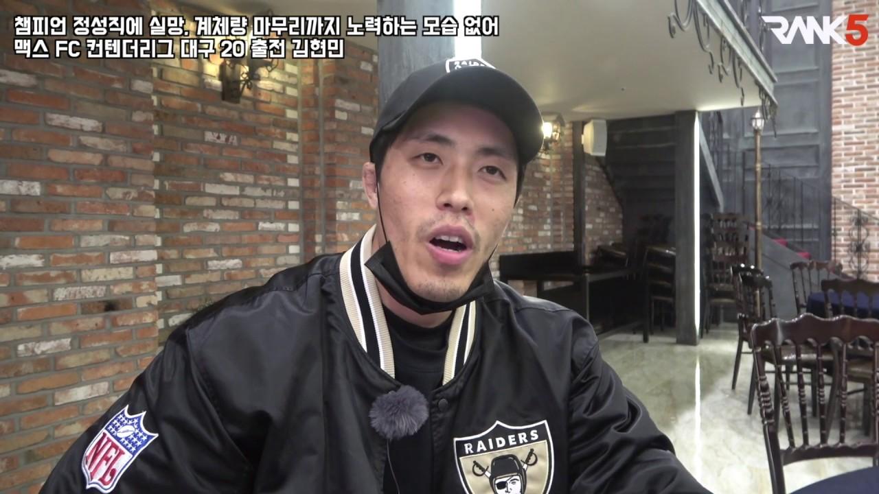"""계체량 초과에도 노력없는 챔피언 정성직에 실망한 김현민 """"앞으로 챔피언으로 인정하지 않을 것"""""""