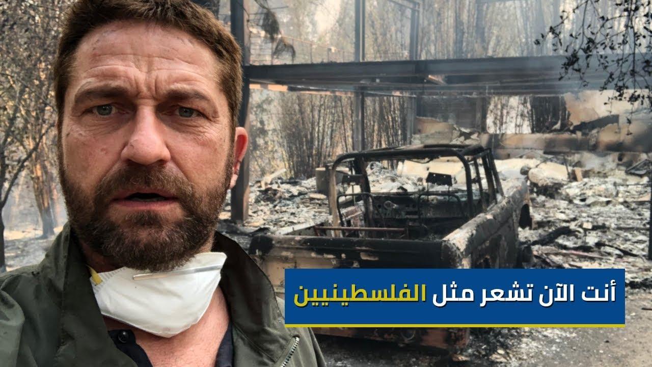 شير | جيرارد باتلر ينشر صورة منزله المحترق في كاليفورنيا