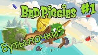 BadPiggies #1: Бутылочки