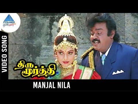 Thirumoorthy Movie Song | Manjal Nila Video Song | Vijayakanth | Ravali | Deva | Pyramid Glitz Music