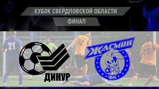Динур(Первоуральск) - Жасмин(Михайловск) // Финал кубка