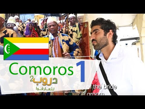 Comoros 1 - Duroob 2 (English Subtitles)
