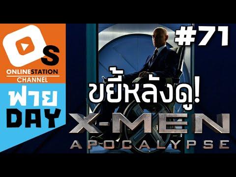 X-Men: Apocalypse ขยี้ยับสปอยล์แหลก (OS ฟาย Day EP.71)