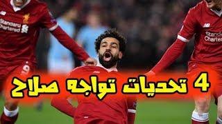 ليفربول ضد فولهام   إهدار الفرص ضمن 4 تحديات تواجه محمد صلاح⚽⚽⚽⚽