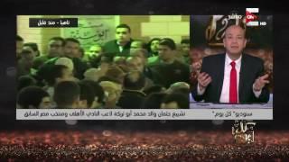 كل يوم: تعليق عمرو أديب على حرمان محمد أبو تريكة من حضور جنازة والده