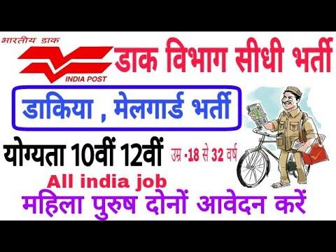 Post Office Recruitment //डाक विभाग भर्ती // GDS Vanacay // Apply Online //Postman bharti 2019/21000