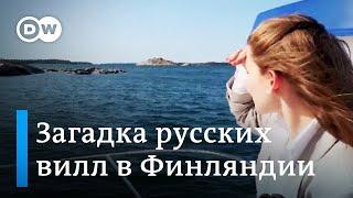 Загадка русских вилл в Финляндии, или Кто и зачем скупает недвижимость на границе с Россией?