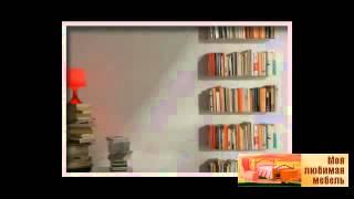 Книжные полки фото Самые удобные книжные полки(, 2014-12-12T11:13:46.000Z)