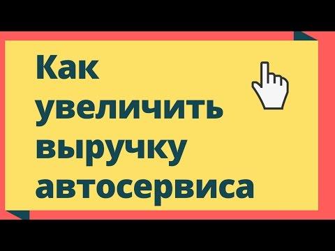 Как увеличить выручку автосервиса - Юлия Хмельницкая
