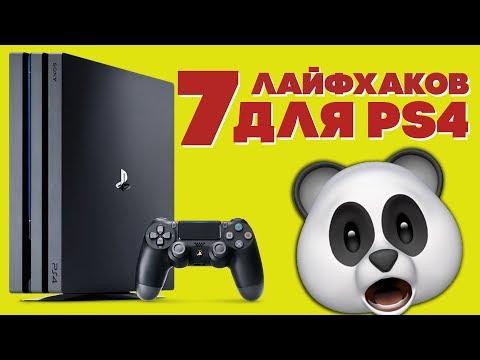 7 ЛАЙФХАКОВ ДЛЯ PS4