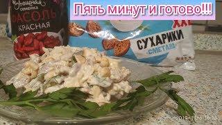 Быстрый салат из фасоли и сухариков.