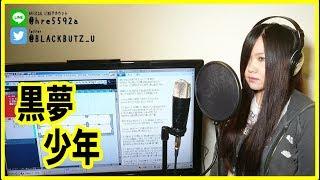 黒夢の少年を歌いました☆ チャンネル登録をお願いします! http://www.y...