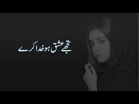 Best 2 Line Urdu sad Heart Touching Poetry