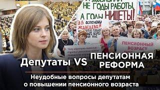 Неудобные вопросы депутатам Госдумы о повышении пенсионного возраста