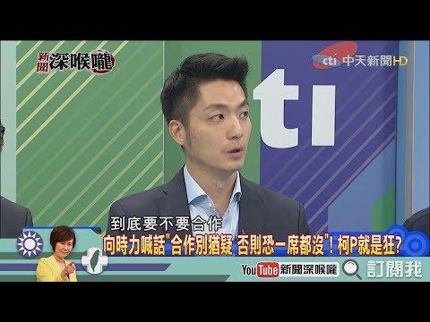 《新聞深喉嚨》精彩片段 黃偉哲支持度下滑 台南選情藏變數?